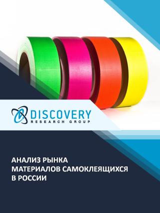 Маркетинговое исследование - Анализ рынка материалов самоклеящихся в России