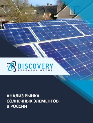 Анализ рынка солнечных элементов в России