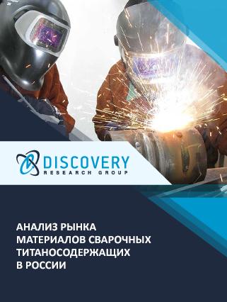 Анализ рынка материалов сварочных титаносодержащих в России
