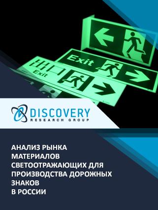 Маркетинговое исследование - Анализ рынка материалов светоотражающих для производства дорожных знаков в России