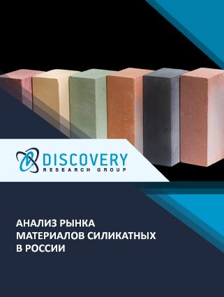 Анализ рынка материалов силикатных в России