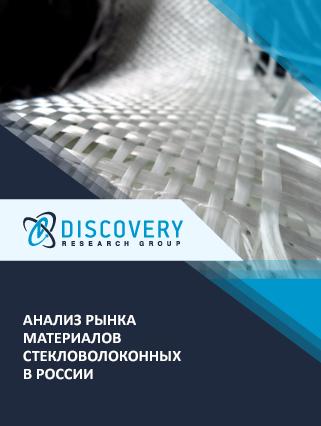 Маркетинговое исследование - Анализ рынка материалов стекловолоконных в России