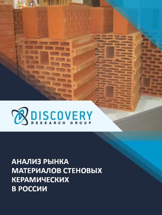 Маркетинговое исследование - Анализ рынка материалов стеновых керамических в России