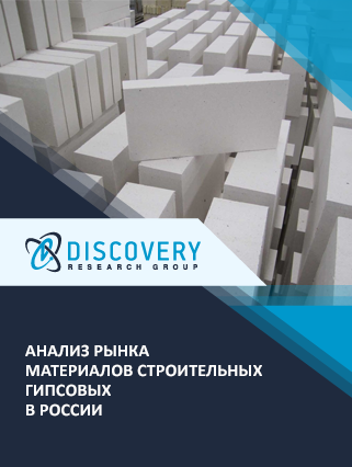 Маркетинговое исследование - Анализ рынка материалов строительных гипсовых в России