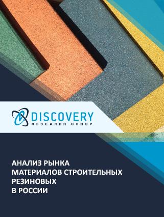 Анализ рынка материалов строительных резиновых в России