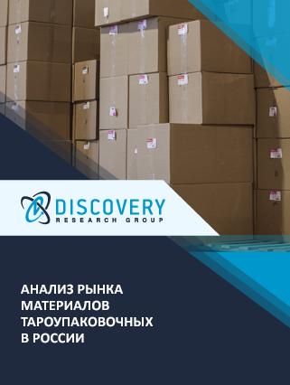 Анализ рынка материалов тароупаковочных в России