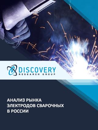 Анализ рынка электродов сварочных в России