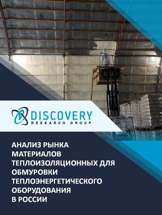 Анализ рынка материалов теплоизоляционных для обмуровки теплоэнергетического оборудования в России
