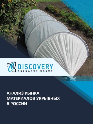 Анализ рынка материалов укрывных в России