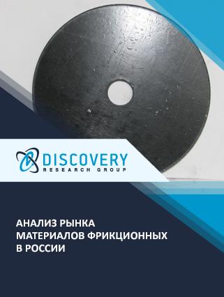 Анализ рынка материалов фрикционных в России