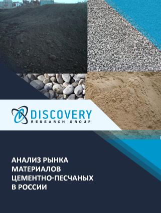 Маркетинговое исследование - Анализ рынка материалов цементно-песчаных в России