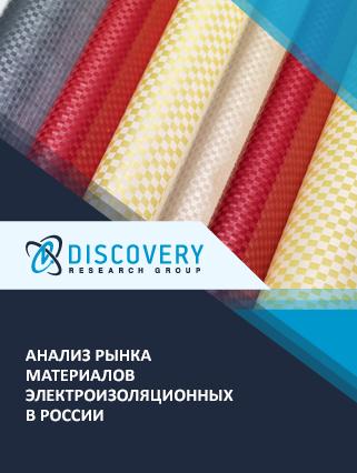 Анализ рынка материалов электроизоляционных в России