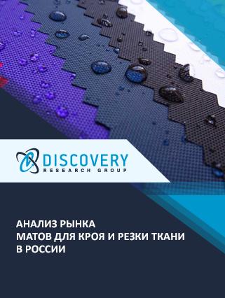 Маркетинговое исследование - Анализ рынка матов для кроя и резки ткани в России