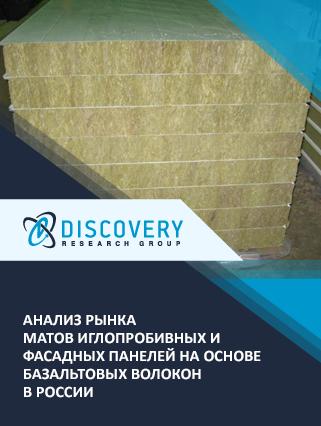 Маркетинговое исследование - Анализ рынка матов иглопробивных и фасадных панелей на основе базальтовых волокон в России