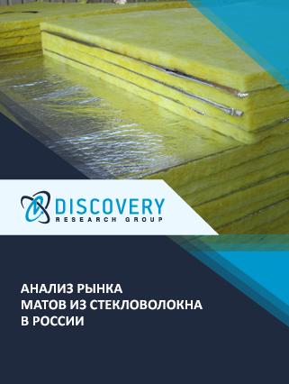 Маркетинговое исследование - Анализ рынка матов из стекловолокна в России