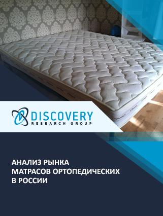 Анализ рынка матрасов ортопедических в России