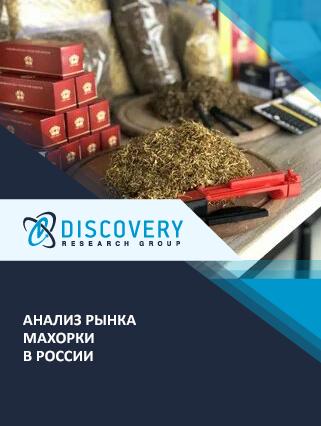 Маркетинговое исследование - Анализ рынка махорки в России