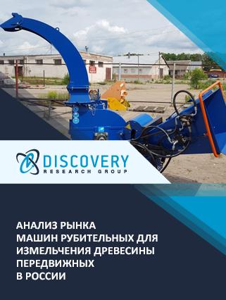 Маркетинговое исследование - Анализ рынка машин рубительных для измельчения древесины передвижных в России