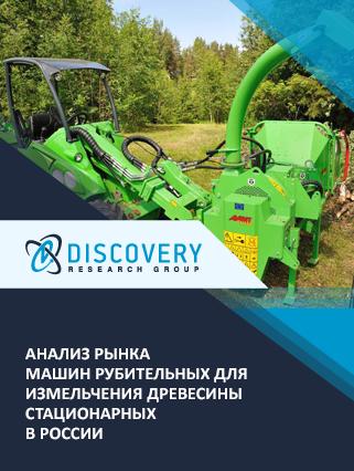 Маркетинговое исследование - Анализ рынка машин рубительных для измельчения древесины стационарных в России