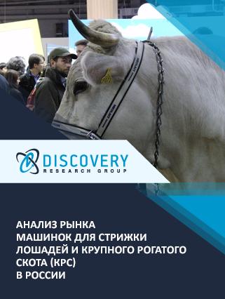 Маркетинговое исследование - Анализ рынка машинок для стрижки лошадей и крупного рогатого скота (КРС) в России