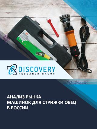 Маркетинговое исследование - Анализ рынка машинок для стрижки овец в России