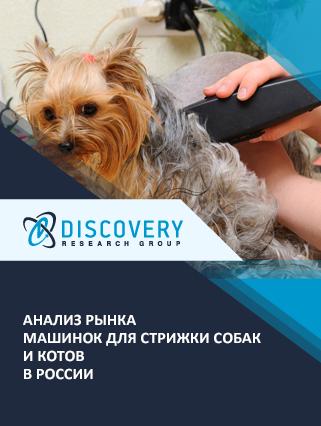 Маркетинговое исследование - Анализ рынка машинок для стрижки собак и котов в России