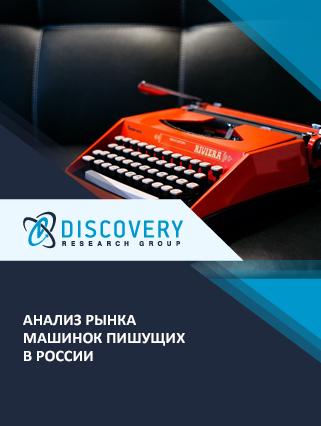 Маркетинговое исследование - Анализ рынка машинок пишущих в России