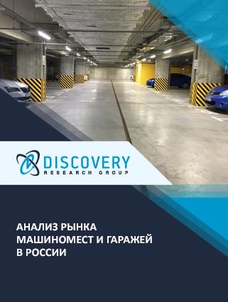 Анализ рынка машиномест и гаражей в России