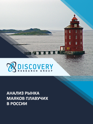Маркетинговое исследование - Анализ рынка маяков плавучих в России