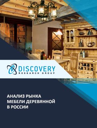 Анализ рынка мебели деревянной в России