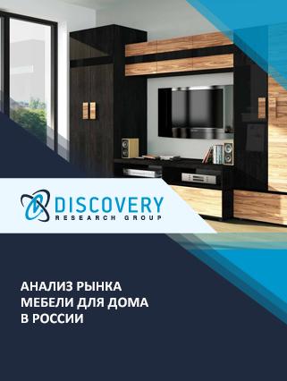 Анализ рынка мебели для дома в России
