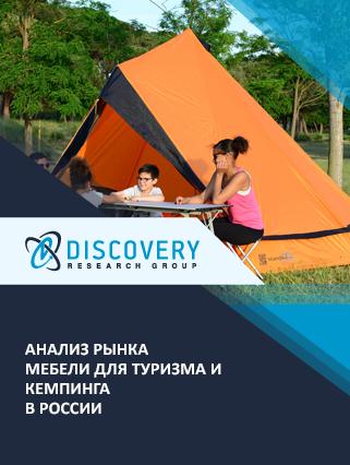 Анализ рынка мебели для туризма и кемпинга в России