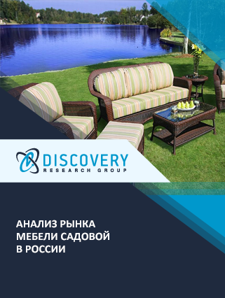 Анализ рынка мебели садовой в России