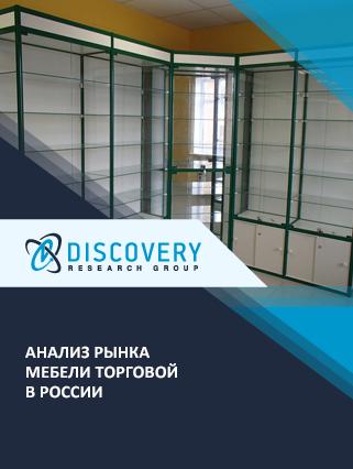 Маркетинговое исследование - Анализ рынка мебели торговой в России