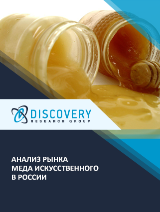 Маркетинговое исследование - Анализ рынка меда искусственного в России