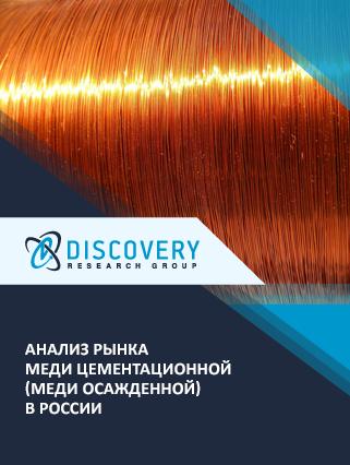 Анализ рынка меди цементационной (меди осажденной) в России