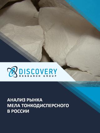 Маркетинговое исследование - Анализ рынка мела тонкодисперсного в России