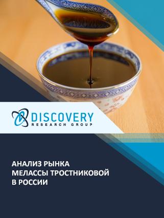 Маркетинговое исследование - Анализ рынка мелассы тростниковой в России