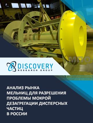 Анализ рынка мельниц для разрешения проблемы мокрой дезагрегации дисперсных частиц в России