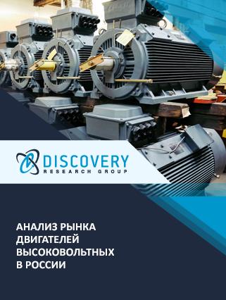Анализ рынка двигателей высоковольтных в России