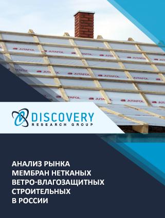 Маркетинговое исследование - Анализ рынка мембран нетканых ветро-влагозащитных строительных в России