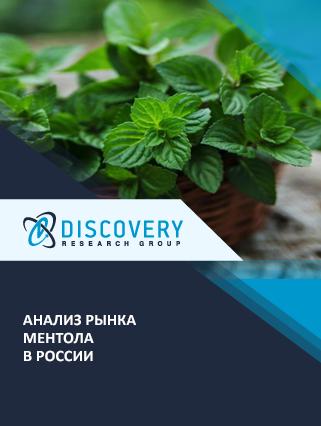 Маркетинговое исследование - Анализ рынка ментола в России