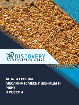 Маркетинговое исследование - Анализ рынка меслина (смесь пшеницы и ржи) в России