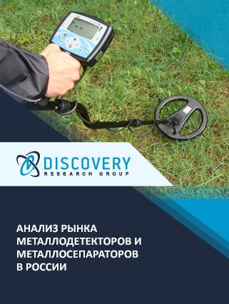 Маркетинговое исследование - Анализ рынка металлодетекторов и металлосепараторов в России