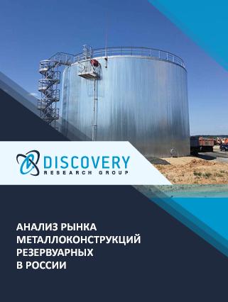 Анализ рынка металлоконструкций резервуарных в России