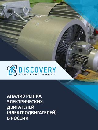 Анализ рынка электрических двигателей (электродвигателей) в России