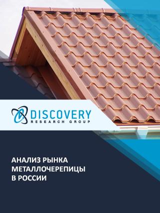 Маркетинговое исследование - Анализ рынка металлочерепицы в России