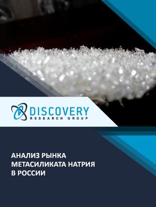 Анализ рынка метасиликата натрия в России