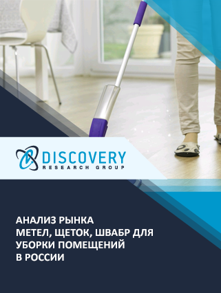 Анализ рынка метел, щеток, швабр для уборки помещений в России