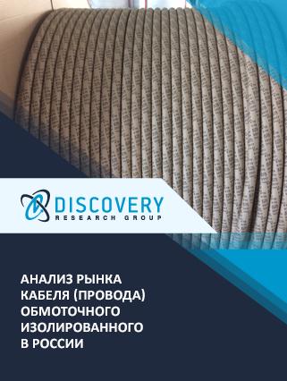 Маркетинговое исследование - Анализ рынка кабеля (провода) обмоточного изолированного в России (с базой импорта-экспорта)